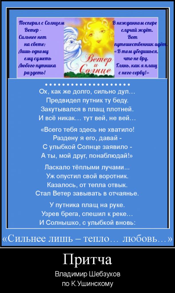 Притчи от Владимира Шебзухова - Страница 18 Nzeze_10