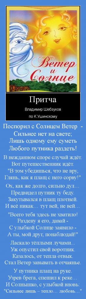 Притчи от Владимира Шебзухова - Страница 18 Nzeze_11
