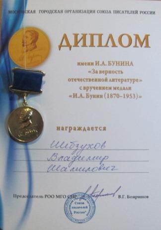 Притчи от Владимира Шебзухова - Страница 18 S-zsy10