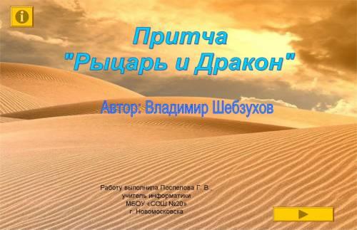 """Владимир Шебзухов """"О детях и для детей"""" стихи читают дети S8425211"""
