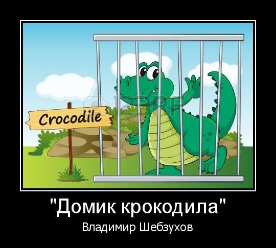 Владимир Шебзухов Стихи, сказки, детское - Страница 6 S_es10
