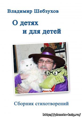 """Владимир Шебзухов """"О детях и для детей"""" стихи читают дети Saa12"""