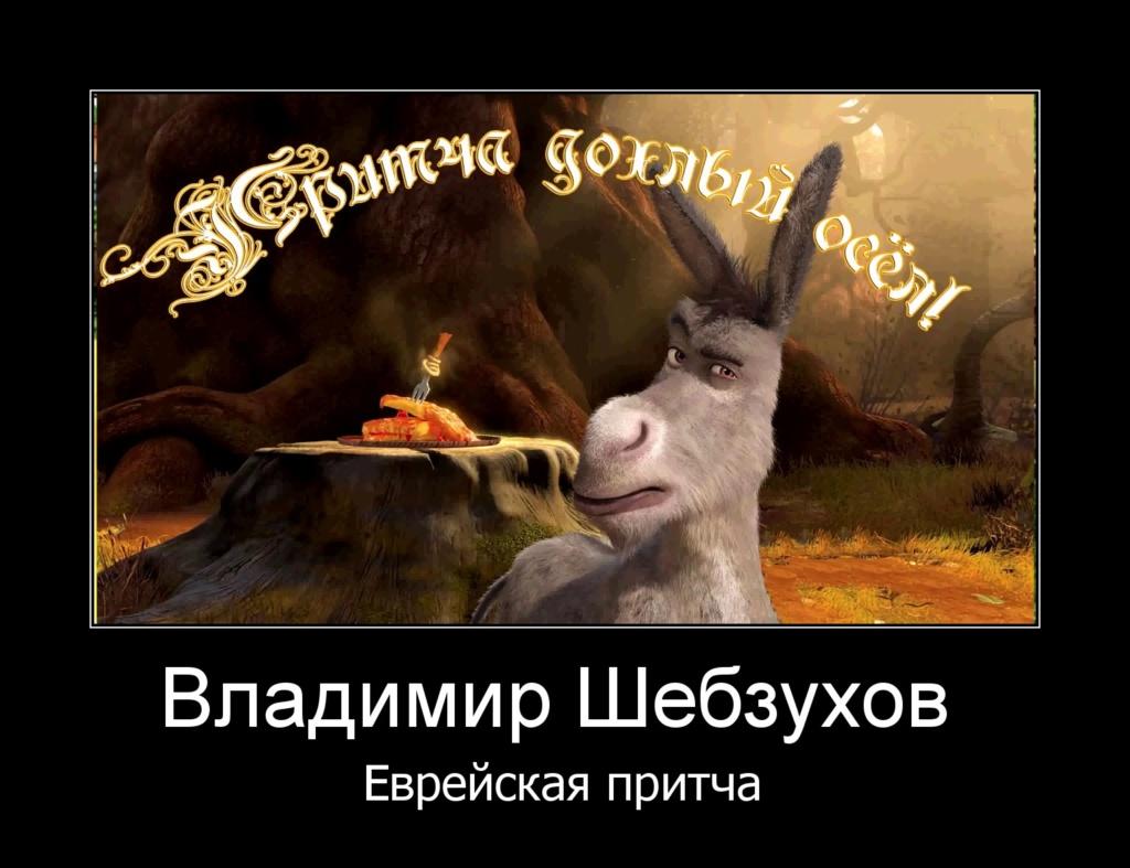 Владимир Шебзухов Притчи  - Страница 42 Sio_ea12