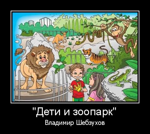 Владимир Шебзухов Стихи, сказки, детское - Страница 6 Snc10