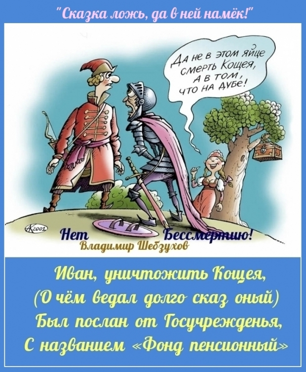 Анекдоты - Страница 12 Ye-ee10