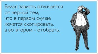 Владимир Шебзухов «Тайны подсознания: Чёрная и белая ЗАВИСТЬ» Zc-nee10