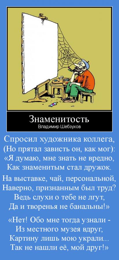 Притчи от Владимира Шебзухова - Страница 18 Zeeey10