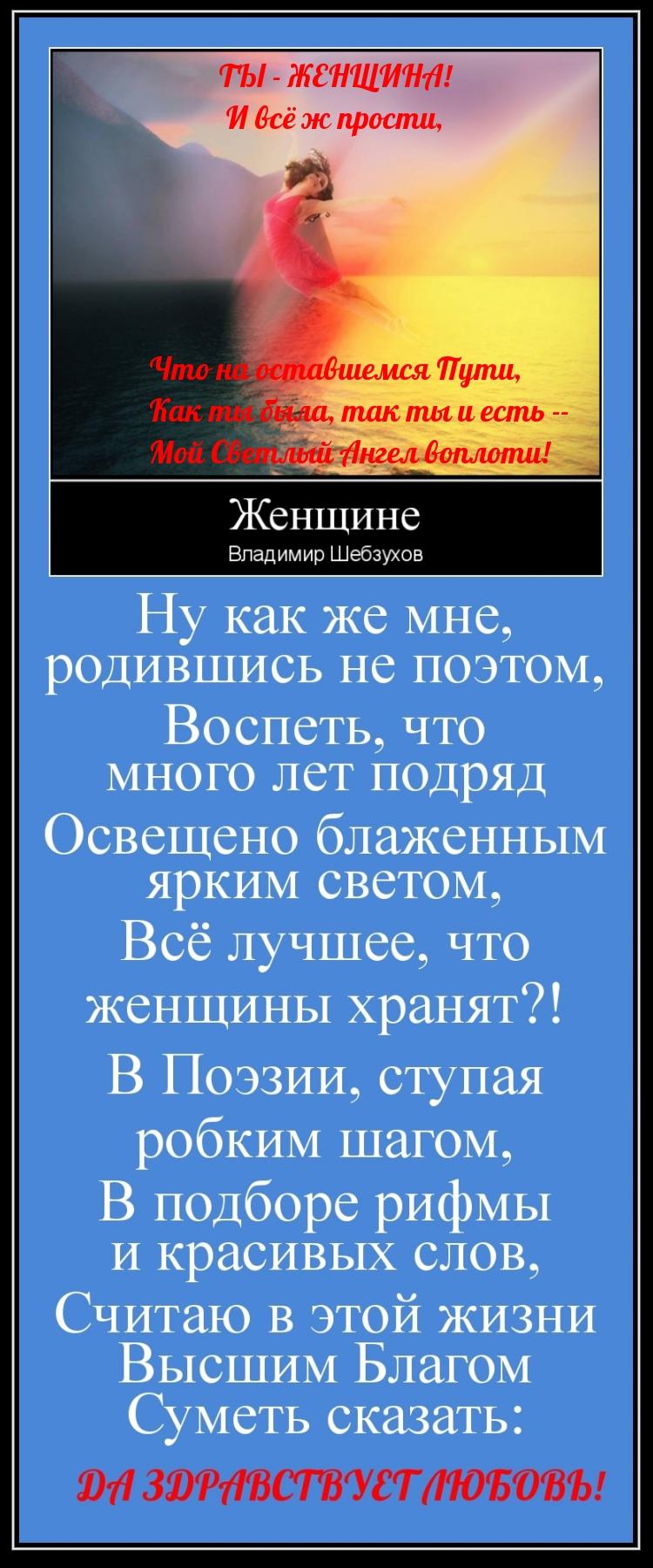 Владимир Шебзухов Женское - Страница 3 Zoz-ee10