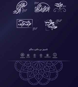 مخطوطات العيد السعيد . مخطوطات العيد جديدة  Img_2010