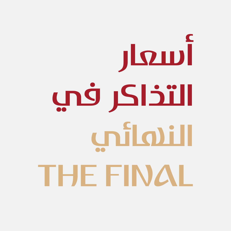 خط كأس العالم 2018 عربي + انجليزي Lsroh910