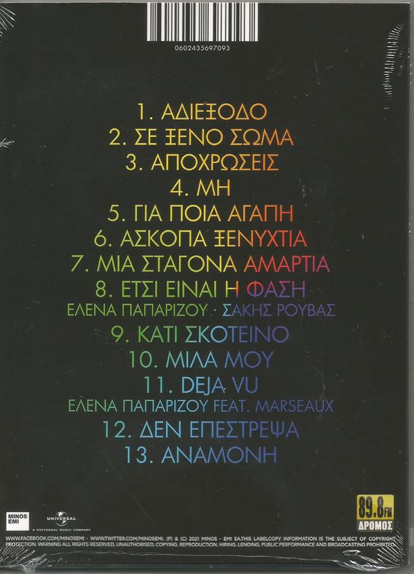 "Helena Paparizou - album ""Apohrosis"" - Página 3 R-166411"