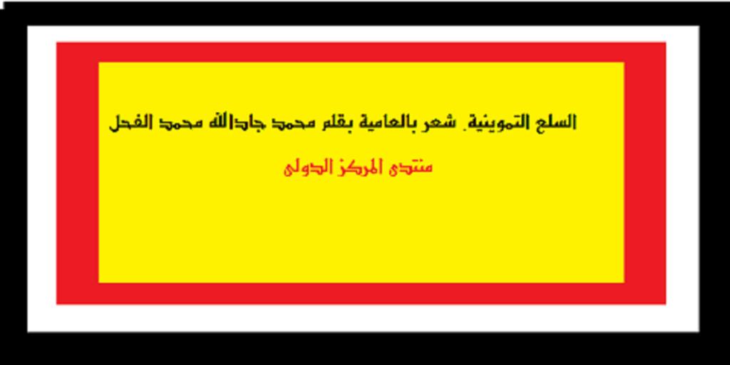 السلع التموينية. شعر بالعامية بقلم محمد جادالله محمد الفحل  Tt10