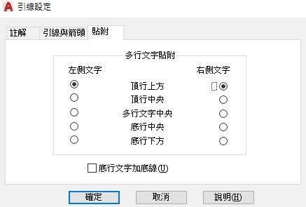 可以用SCR來改標註型式嗎? 3010