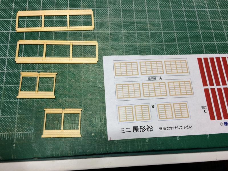 Mini Yakatabune Img_0787