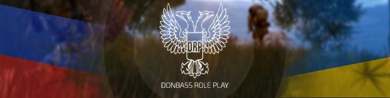 Donbass Role Play | Военный сервер | SA:MP