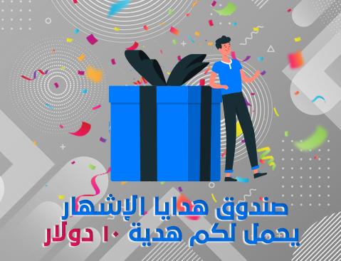 صندوق هدايا الإشهار العربي يقدم هدية بقيمة 10$ (النسخة الثانية #2) 11111113