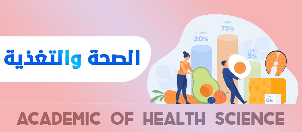 الصحة والتغذيه Health and nutrition