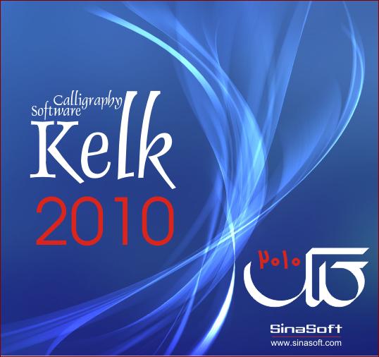 تحميل برنامج الكلك Kelk 2010 | نسخة محمولة مفعلة  تعمل على جميع نسخ الويندوز بدون مشاكل 1_odoz10
