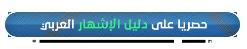 دليل الاشهار العربي  21011