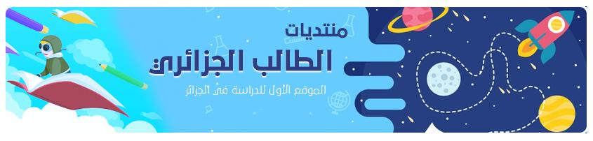 منتديات الطالب الجزائري | الموقع الأول للدراسة في الجزائر