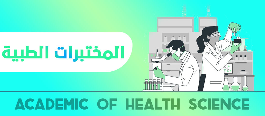 قسم المختبرات الطبية Medical labrotary