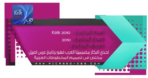 تحميل برنامج الكلك Kelk 2010 | نسخة محمولة مفعلة  تعمل على جميع نسخ الويندوز بدون مشاكل 48516710