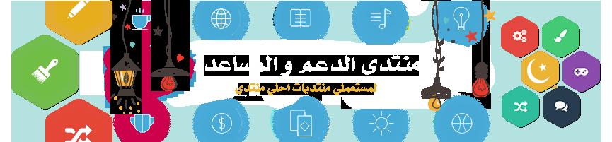 رمضان يجمعنا - احلى منتدى و مسابقة احلى واجهة فقط و حصريا على منتدى الدعم و المساعدة Banner10