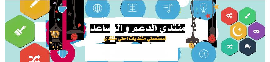 رمضان يجمعنا - احلى منتدى و مسابقة احلى واجهة فقط و حصريا على منتدى الدعم و المساعدة Banner11