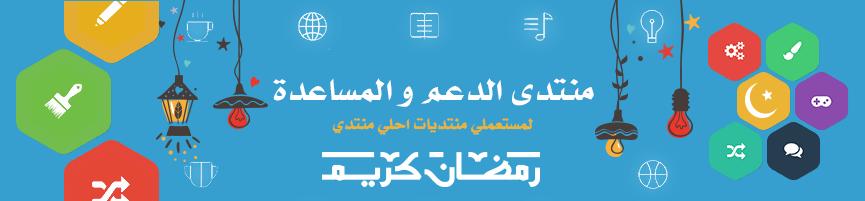 رمضان يجمعنا - احلى منتدى و مسابقة احلى واجهة فقط و حصريا على منتدى الدعم و المساعدة Ed10