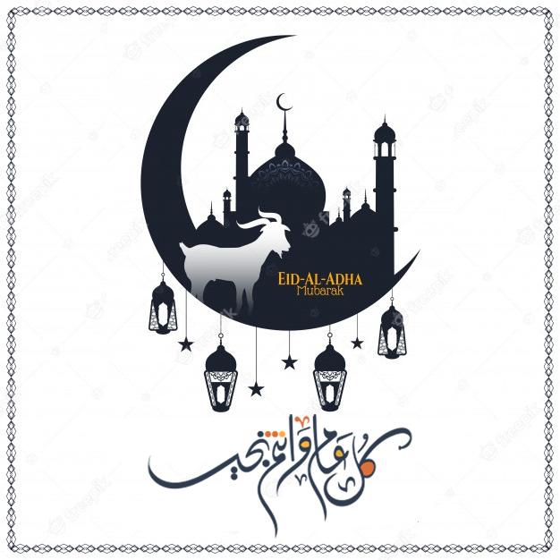 الموضوع الموحد: تهنئة عيد الأضحى المبارك Eid-al11