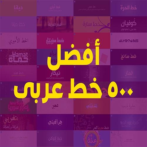 افضل 500 خط عربي | Best 500 Font arabic Ksdql310
