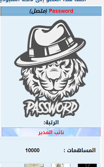 ألف مبرووك وصول Password  إلى 10000مساهمة Screen59