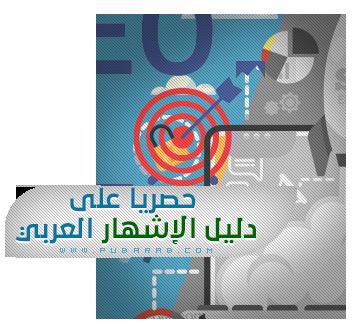 دليل الاشهار العربي  Untitl74