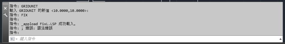 [已解決]請問LISP有辦法做到把圖面上畫歪的小數點線段修成整數嗎? 888810