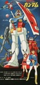 MOBILE SUIT GUNDAM Gundam10