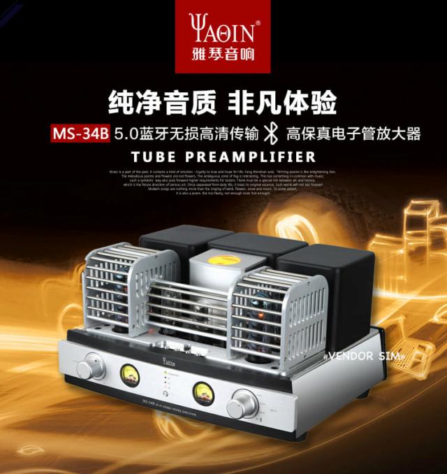 Yaqin MS-34B EL34 Tube Push-Pull Integrated Amplifier 116