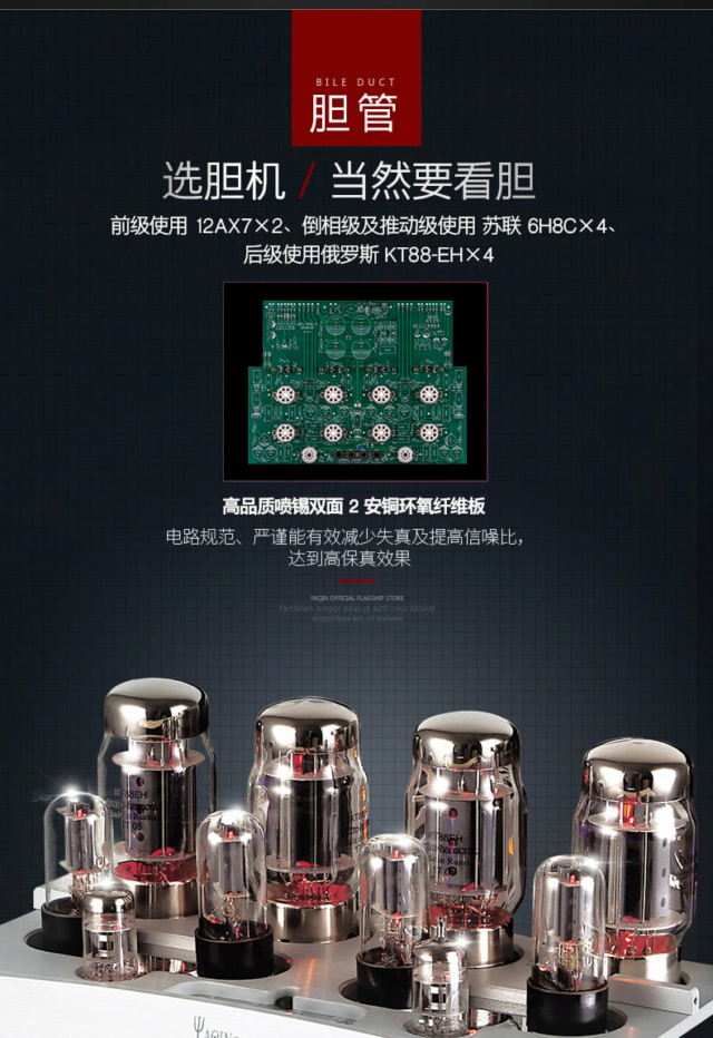 Yaqin MS-90B Vacuum Tube Integrated Amplifier  220