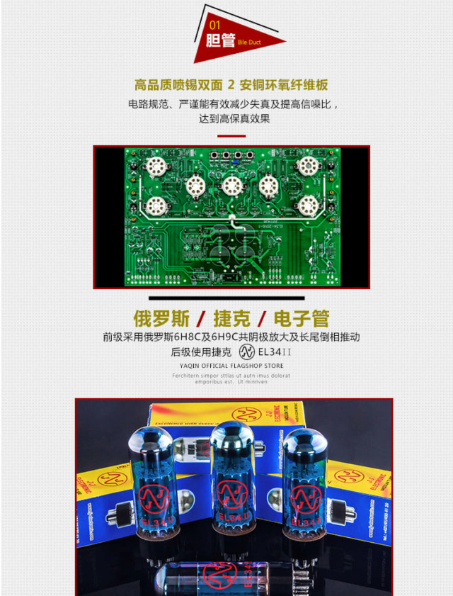 Yaqin MS-34B EL34 Tube Push-Pull Integrated Amplifier 416