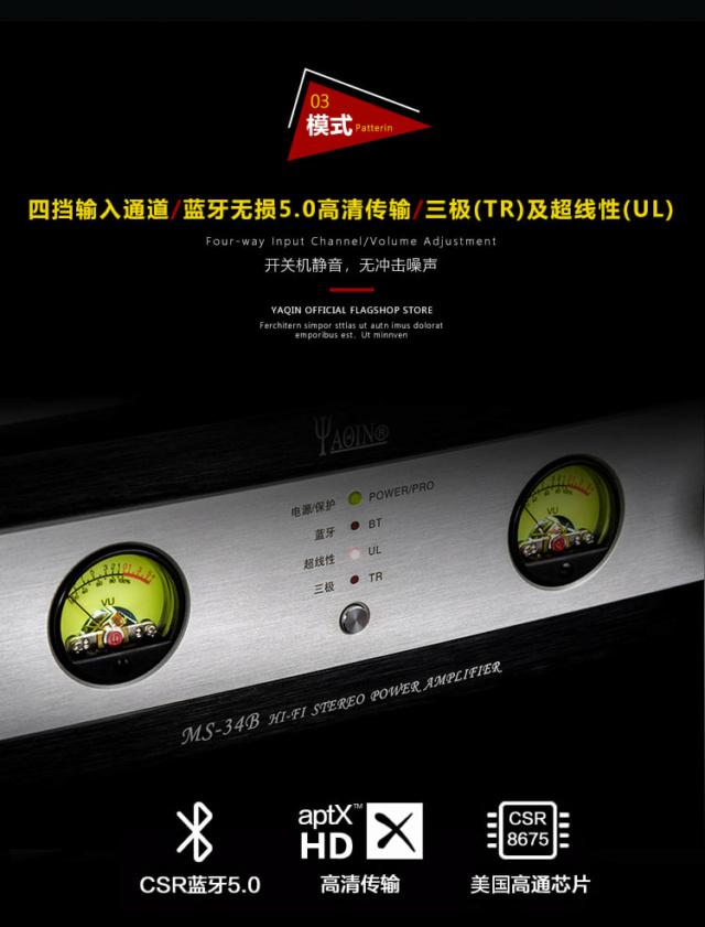 Yaqin MS-34B EL34 Tube Push-Pull Integrated Amplifier 513