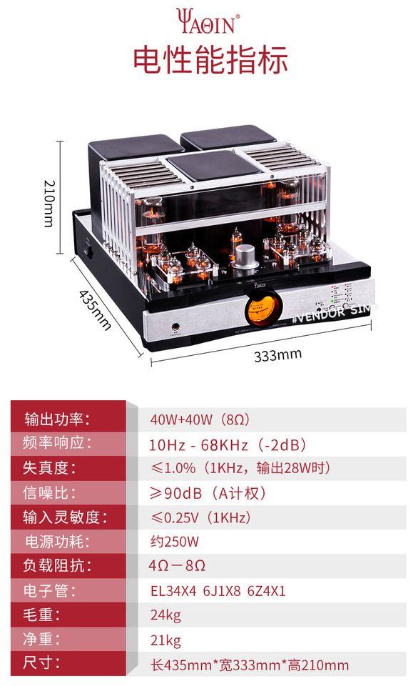 Yaqin MS-20B Hi-End Vacuum Tube Amplifier 614