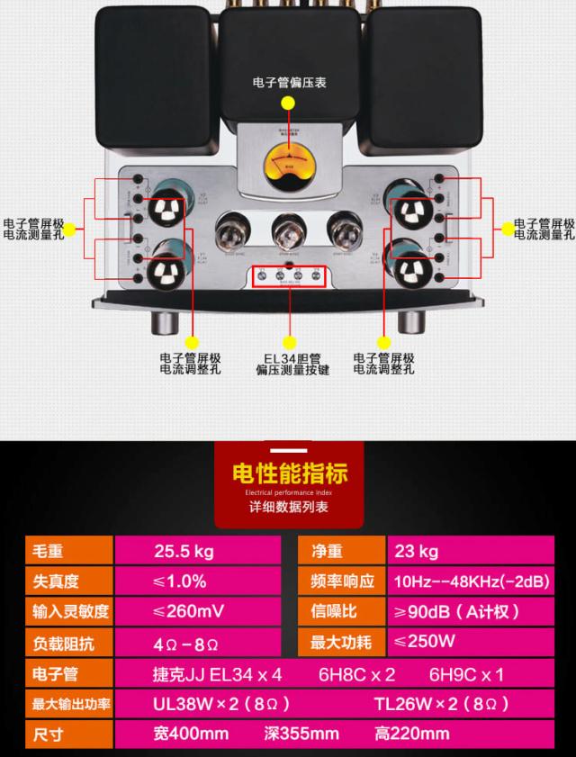 Yaqin MS-34B EL34 Tube Push-Pull Integrated Amplifier 711