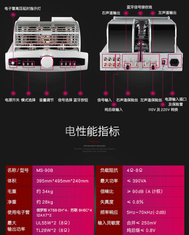 Yaqin MS-90B Vacuum Tube Integrated Amplifier  810