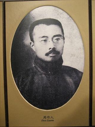 Zhou Zuoren Zhuzuo10