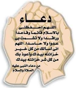 دافع عن سيد الخلق صلى الله عليه وسلم D3aaa10