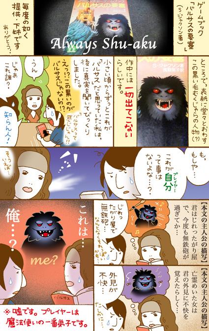 """BD japonaise sur """"La Citadelle du Chaos"""" (par Satom) Gamebo10"""