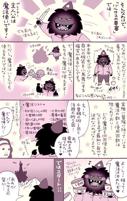 """BD japonaise sur """"La Citadelle du Chaos"""" (par Satom) Gamebo11"""
