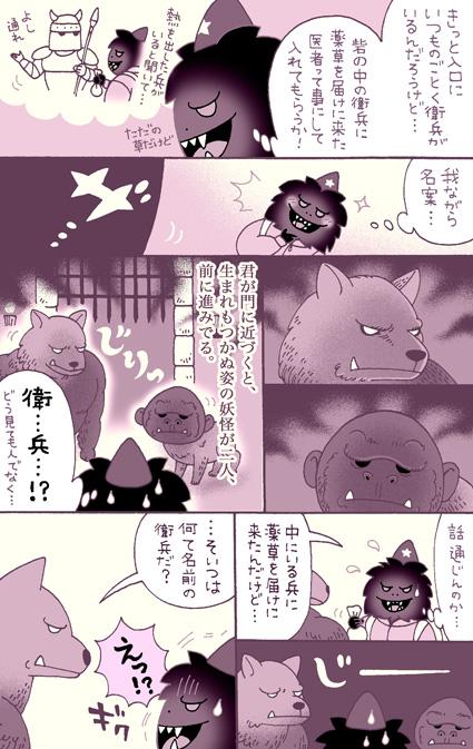 """BD japonaise sur """"La Citadelle du Chaos"""" (par Satom) Gamebo12"""