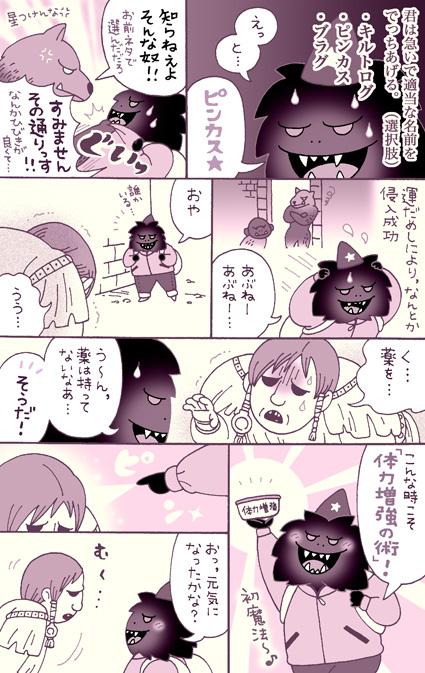 """BD japonaise sur """"La Citadelle du Chaos"""" (par Satom) Gamebo13"""