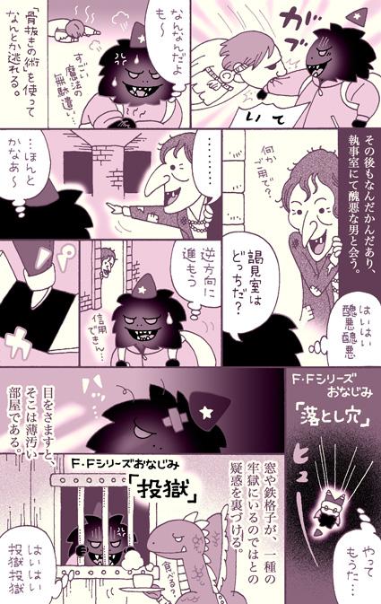 """BD japonaise sur """"La Citadelle du Chaos"""" (par Satom) Gamebo14"""