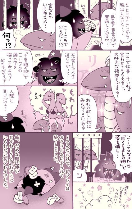 """BD japonaise sur """"La Citadelle du Chaos"""" (par Satom) Gamebo15"""